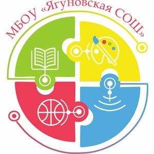 """МБОУ """"Ягуновская СОШ"""""""