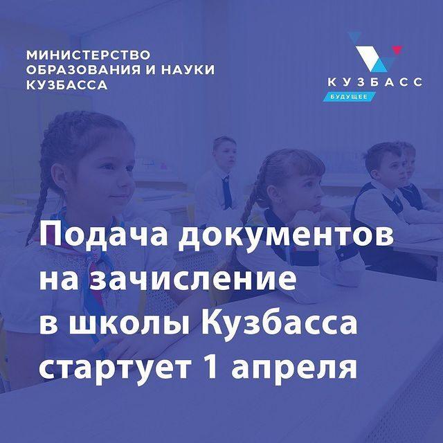 obrazovanie_kuzbass_139794877_169911974500750_6397804761625580898_n
